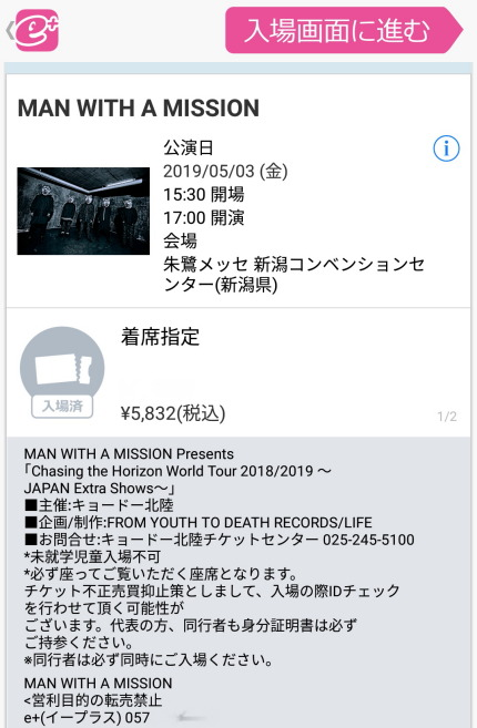 MAN WITH A MISSION Chasing the Horizon World Tour 2018/2019 JAPAN Extra Shows in朱鷺メッセ新潟