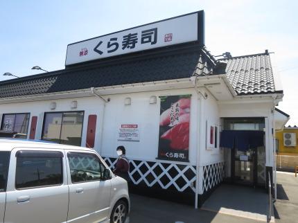 くら寿司上越店