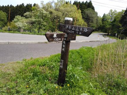 県道199号線