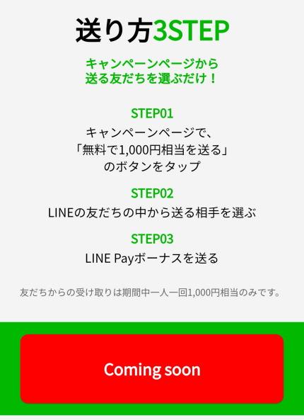 無料で1000円相当