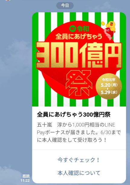 LINE Pay 祝!令和 全員にあげちゃう300億円祭