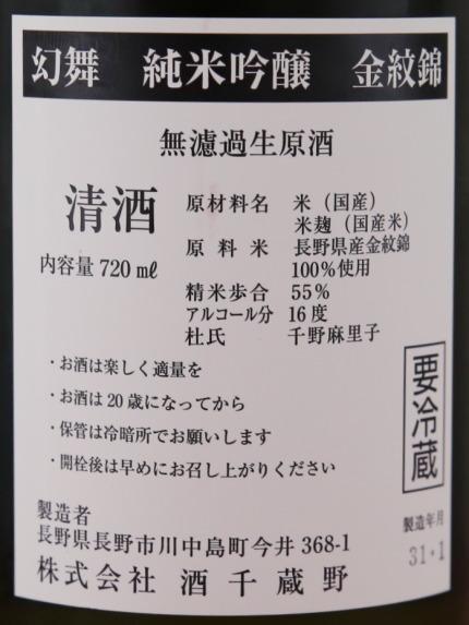 原料米:長野県産金紋錦100%