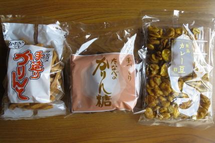 ワダコメ手造りかりんと、たなべのかりん糖、新潟カレー豆