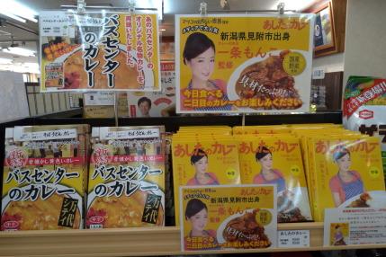 万代バスセンターのカレーのレトルトパックと新潟県見附市出身一条もんこ監修のあしたのカレーレトルトパック