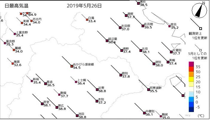 北海道佐呂間で39.5度を記録