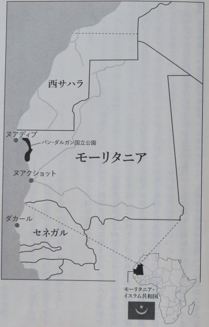アフリカのモーリタニア