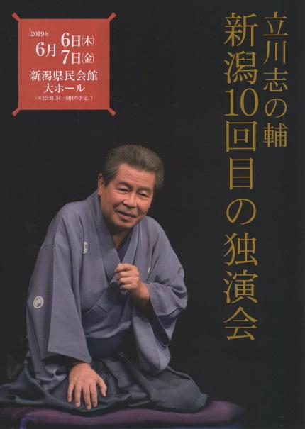 立川志の輔さんの新潟10回目の独演会