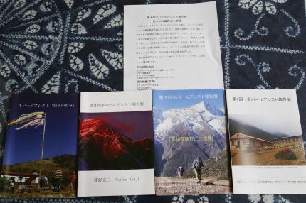 ネパールアシスト報告展
