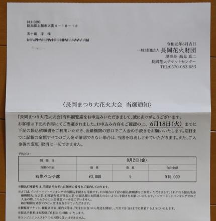 長岡まつり大花火大会2019有料観覧席当選通知