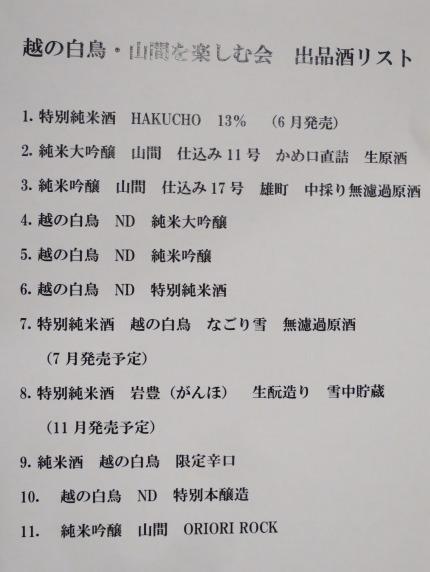 日本酒のリスト