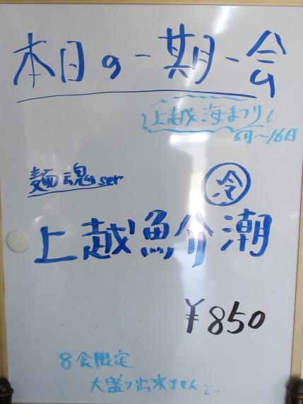 麺魂ser上越魚介潮850円税込