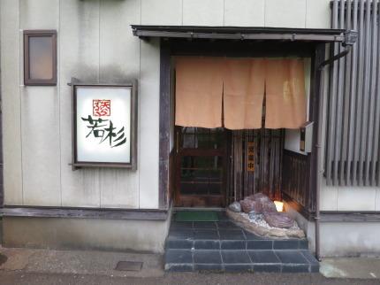 天ぷら若杉