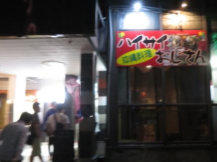 沖縄料理ハイサイおじさん
