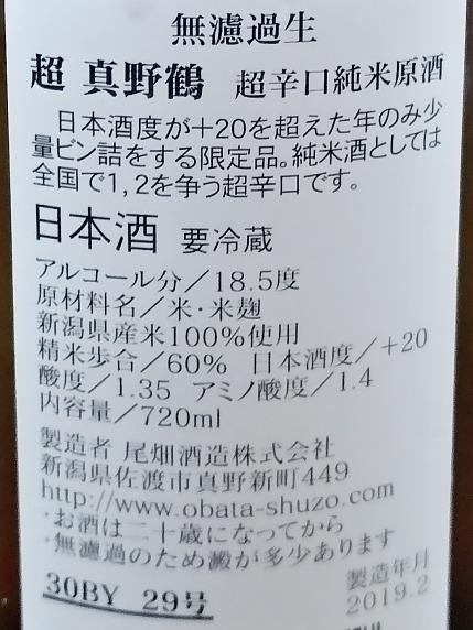 日本酒度が+20を超えた年のみの限定品