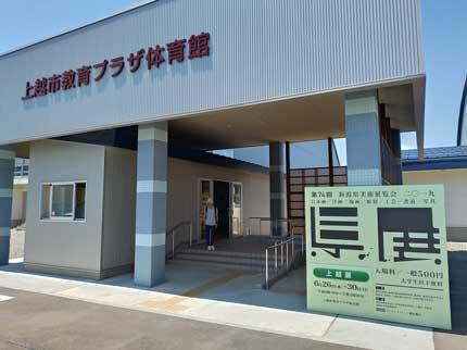 第74回新潟県美術展覧会2019上越展
