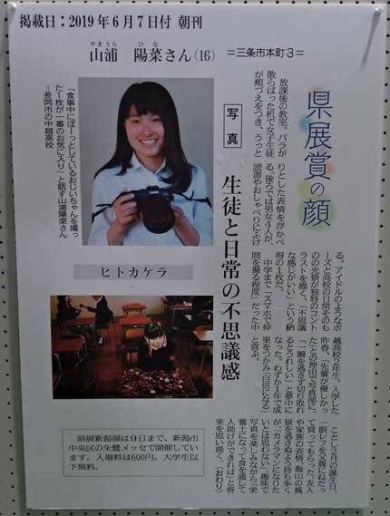 高校生の女の子が県展賞を受賞