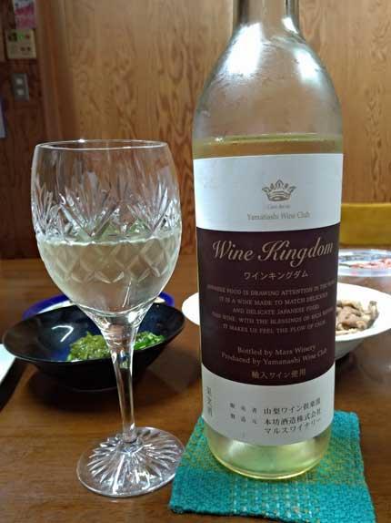マルスワイナリーのワインキングダム白