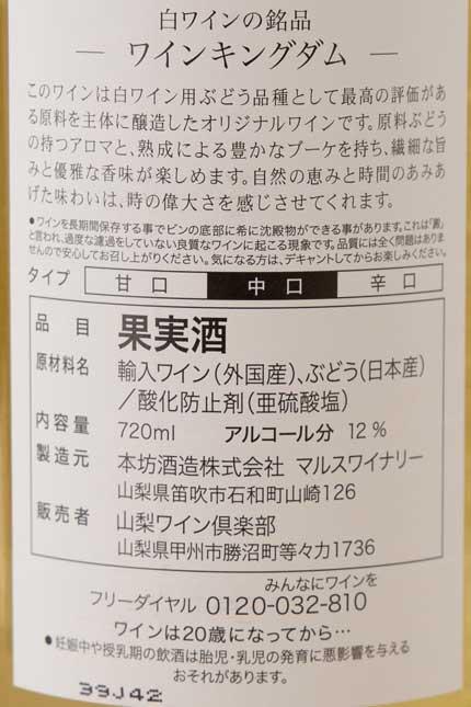 アルコール分12%