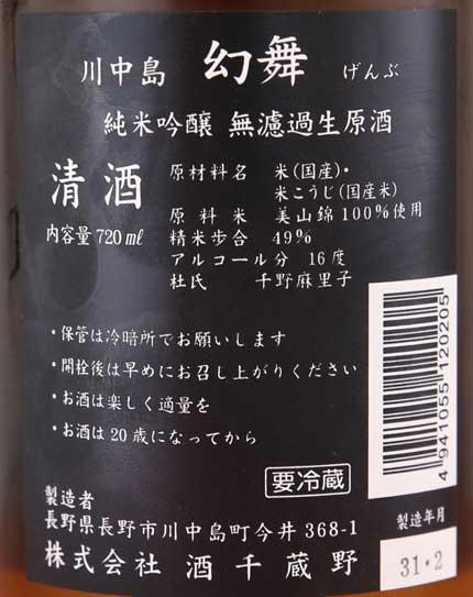 原材料米:国産美山錦100%