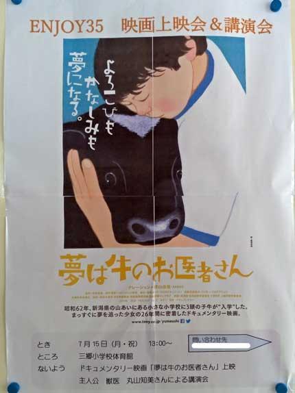 映画「夢は牛のお医者さん」の上映会+主人公丸山知美さんの講演会