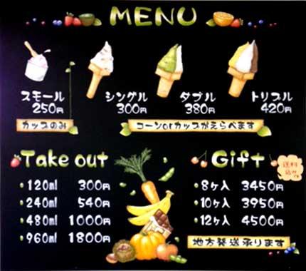 シングル300円、ダブル380円、トリプル420円