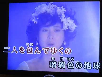 松田聖子さんの歌「瑠璃色の地球」