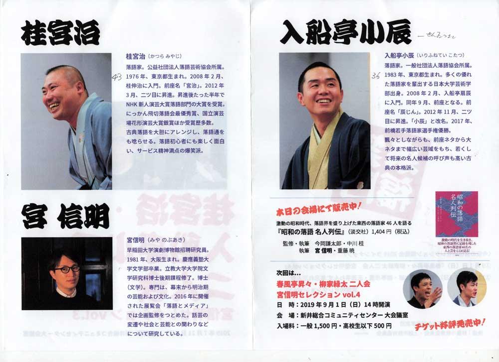 仲入り後に宮信明さん、桂宮治さん、入船亭小辰さんのトークコーナー