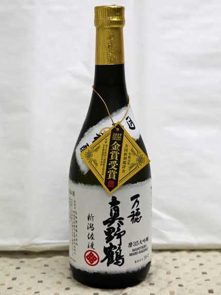 山田錦磨35大吟醸真野鶴・万穂(まほ)