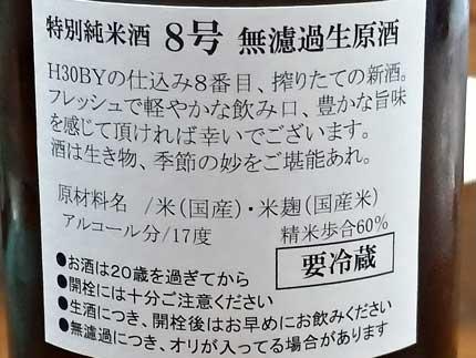 原料米:五百万石、こいいぶき