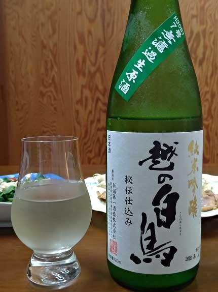 越の白鳥7号純米吟醸