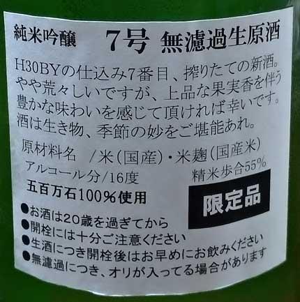 原料米:五百万石