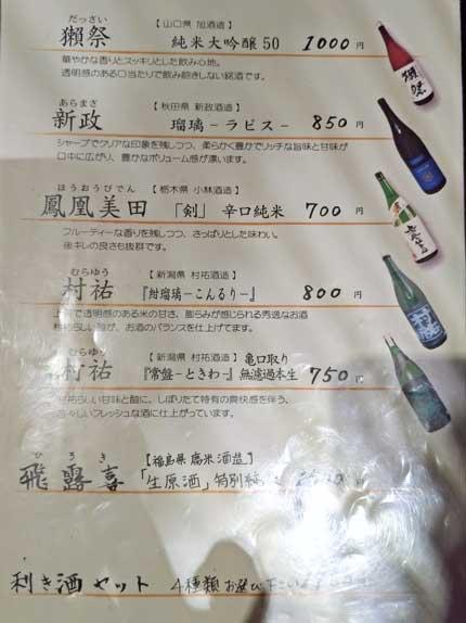 日本酒メニューも豊富