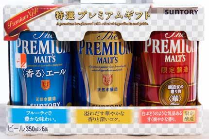 プレミアムモルツ3種類