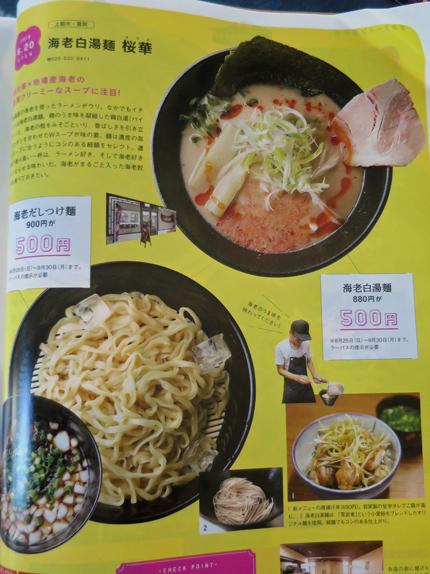 雑誌Komachiのラーメン特集企画
