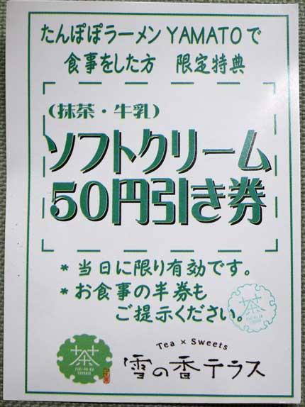 ソフトクリーム50円引き券