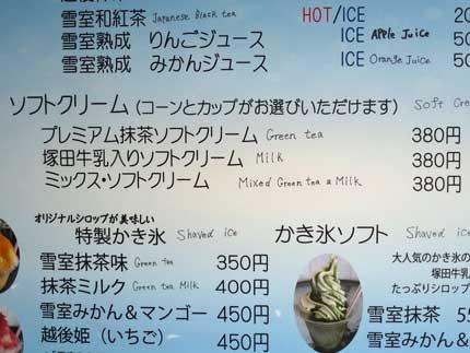 3種類のソフトクリーム