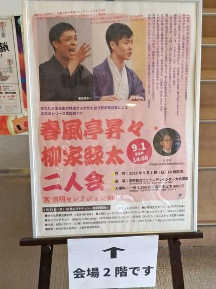 宮信明セレクションVol.4春風亭昇々・柳家緑太二人会
