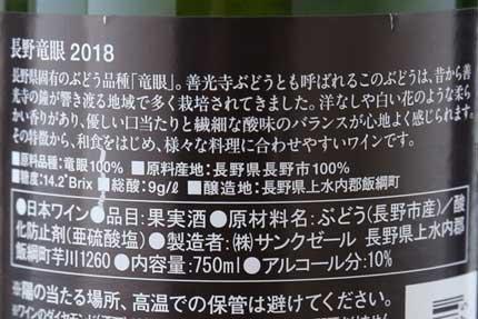 長野県固有のぶどう品種「竜眼」を使用