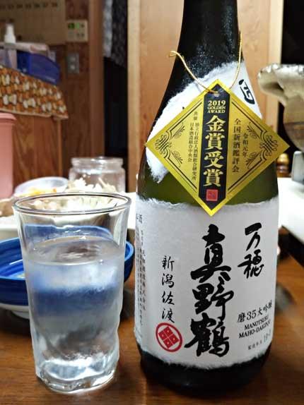 真野鶴万穂磨35大吟醸