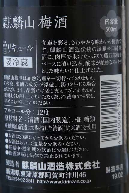純米酒で作った梅酒