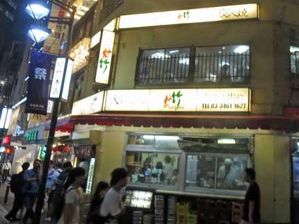 鳥竹 総本店