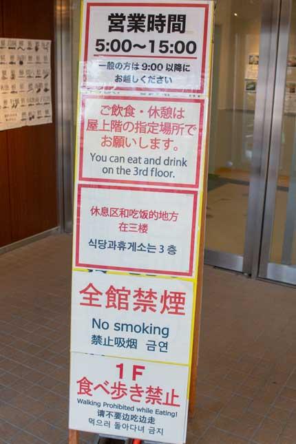 食べ歩き禁止