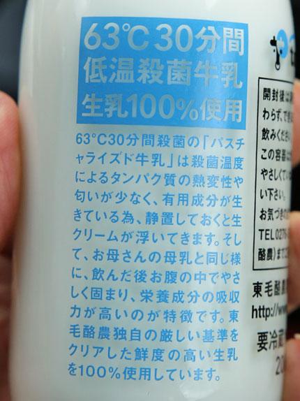 63度30分間低温殺菌牛乳