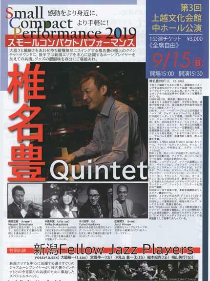 椎名豊Quintetのライブ