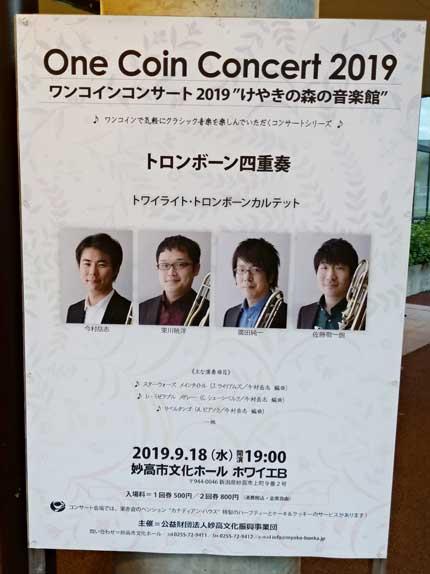ワンコインコンサート2019けやきの森の音楽館<br /> トロンボーン四重奏