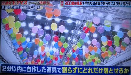 200個の宙に浮かんだ風船を2分以内に手作りの道具で割らずにどれだけ落とせるか