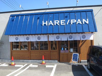 純生食パン工房 HARE/PAN(ハレパン)新潟女池店