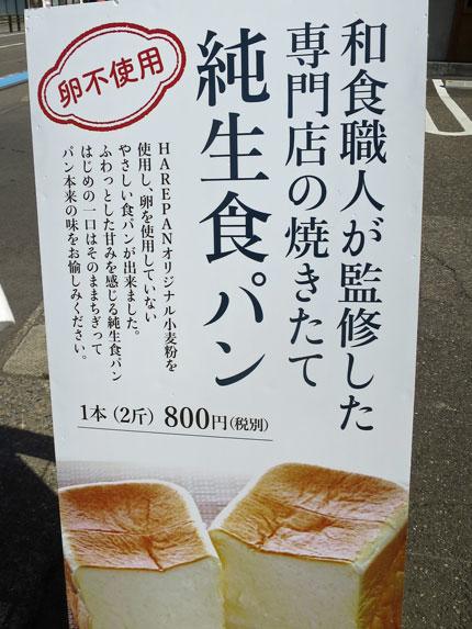 和食職人が監修した専門店の焼きたて純生食パン