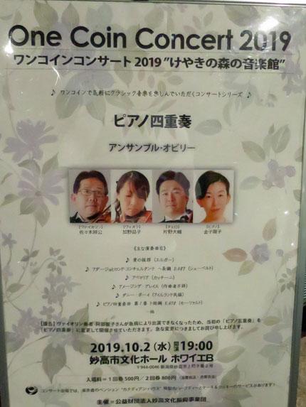 One Coin Concert 2019 ピアノ四重奏