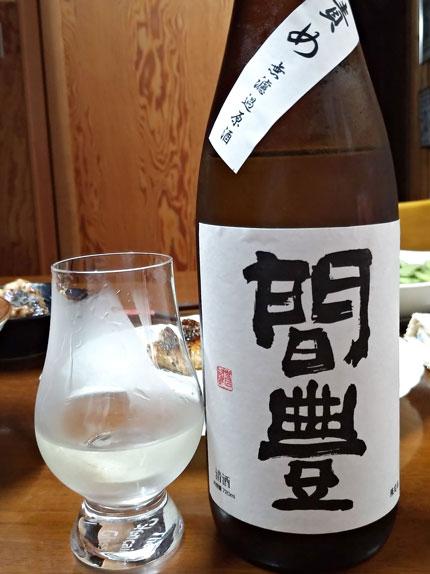 間豊(まあぼう)特別純米酒